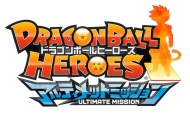 Dragon Ball Heroes: Ultimate Mission | Primer Trailer